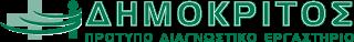 ΔΗΜΟΚΡΙΤΟΣ | Πρότυπο Διαγνωστικό Εργαστήριο Λογότυπο
