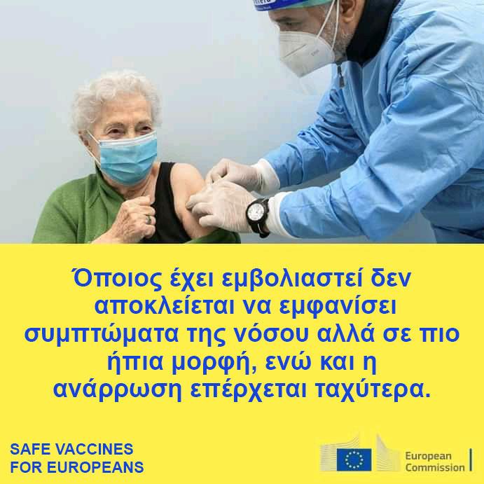 emvoliasmos_2_eu